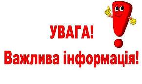 УВАГА!! Важлива інформація   Українська сільська рада